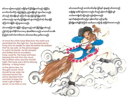 "A spread from ""The Leaf from Heaven,"" illustrated by Madhuvanti Anantharajan, Ed.M.'12"